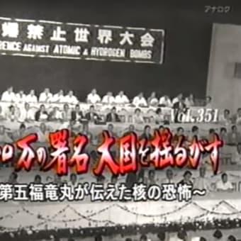 明日に向けて(1996)ビキニデーに思う 核実験被害にまったをかけたのは女性たちだった -被爆国論の再考4