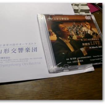 山形交響楽団から無観客ライブ演奏会のDVDが届いた