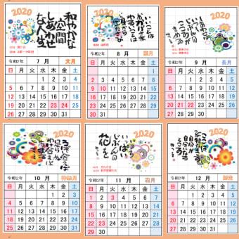 年賀状作成   立掛け年間カレンダー