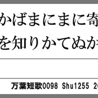 万葉短歌0098 梓弓0082