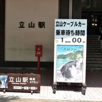 2013/08 立山室堂リベンジ! ~晴天の立山で感動!~