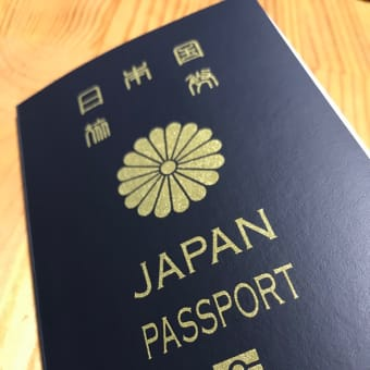 現状とパスポート♪