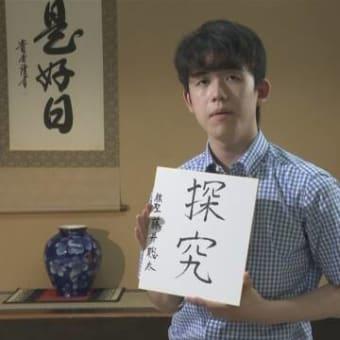藤井棋聖に脅迫メール、43歳男を逮捕 !