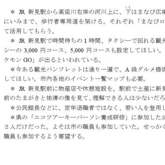 第15回鳴滝塾・総会