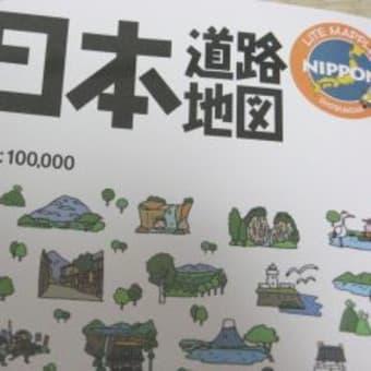 栃木遠征に向け道路地図を購入。