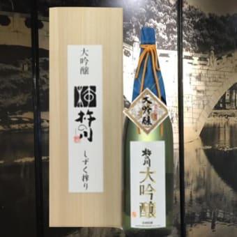 杵の川酒造が長崎で22年ぶり!福岡国税庁酒類鑑評会で大吟醸で大賞受賞!!