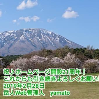 祝★ホームページ開設21周年!!!