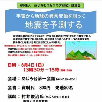 MMC学術講演会「地震を予測する」を開催します