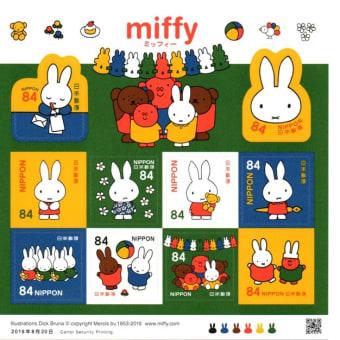 本日発売の切手 84円切手