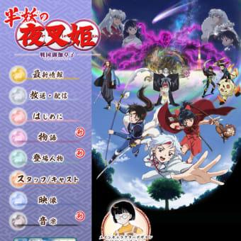 半妖の夜叉姫 第27話「銀鱗の呪い」
