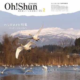月刊Oh!Shun2月号発行♪