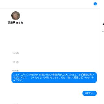 FACEBOOKでシドニー在住の美恵子あすみというババぁから友達申請してきたら要注意。いつもの遺産をやるから手数料をふりこめという詐欺。