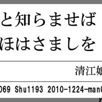万葉短歌0069 草枕0054