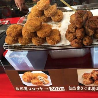 ふるさと祭り東京限定販売!自然薯コロッケ 株式会社JSフードシステム