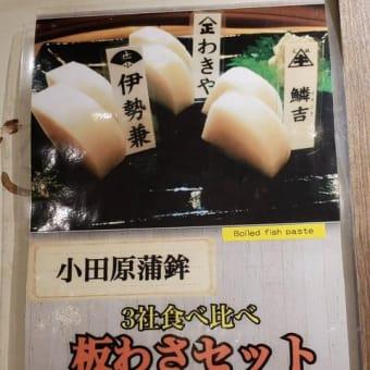 小田原伝統の味かまぼこ食べ比べ!!|小田原魚河岸 でん