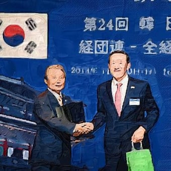 朝鮮人による経団連支配