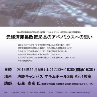 公開講演会「元経済産業政策局長のアベノミクスへの思い」
