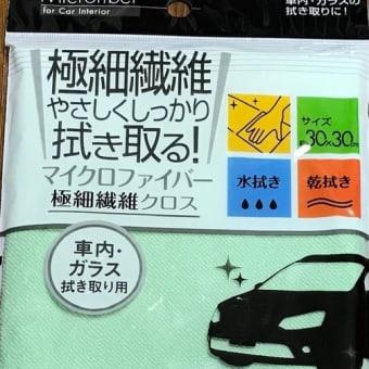 車内・ガラス拭き取り用♪