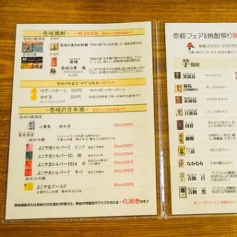 KBCラジオ☆アイタカ―中継 ~九州郷土料理 わらび『壱岐フェア』~
