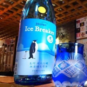 7月5日、本日は江戸切子の日らしい。 なら!切子が似合う日本酒、アイスブレーカー本日の一押し決定だな!