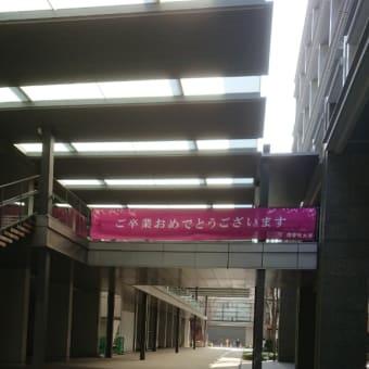 國學院大学博物館