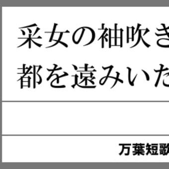 万葉短歌0051 采女の0037