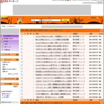 """gooトップページと連動した""""季節(1月から12月)""""のデザイン変更機能の提供について"""