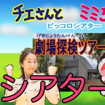 【#またピッコロで会いましょう】ピッコロシアター劇場探検ツアー<シアター編>
