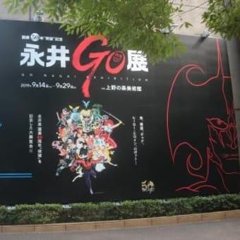 先日(9月27日)、上野の森美術館に