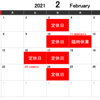 2021年2月営業日のご案内