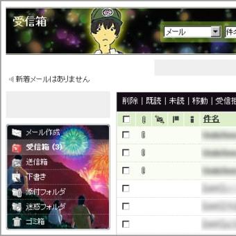 gooトップページと連動した「虹色ほたる」デザイン変更機能の提供について