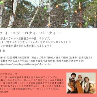 【仕切り直し】ライブのお知らせ:3月29日 ルミマク×ウズマニーブ『イースターのティーパーティー』@coniwa/京都市中京区
