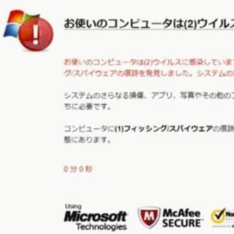 PCサポート詐欺増加 「ウイルスに感染」と修理誘導 2019/6/7