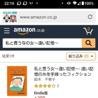 Kindleの本第2弾が出ました!