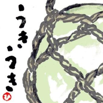 「絵手紙もらいました―浮き球―」について考える