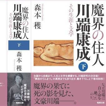 近刊『魔界の住人 川端康成――その生涯と文学――』装幀(上下)続編