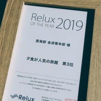 里海邸が、Relux様の2019年間ランキング「夕食が人気の旅館」にて全国第3位になりました。