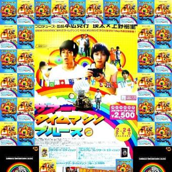 【サマータイムマシンブルース再びっ★】~祝DVD化っ★xxx