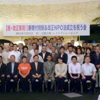 NPO法改正を祝う会