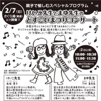 【第一部満席 第二部満席】2/7(日)「どすこいまつりコンサート」銭湯さくら湯で開催します!