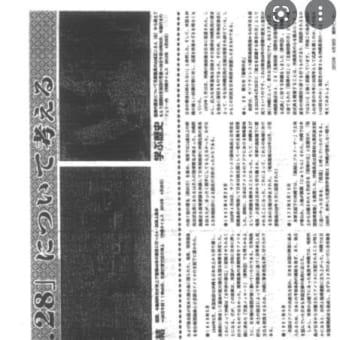 ★「天皇メッセージ」は沖縄を売ったのか、4月28日、沖縄のメディアは、まるでメディア・ジャックされたかのように