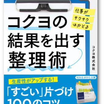 コクヨ株式会社『コクヨの結果を出す整理術』を読む
