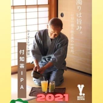 Yマーケットの「付知茶IPA2021」入荷!