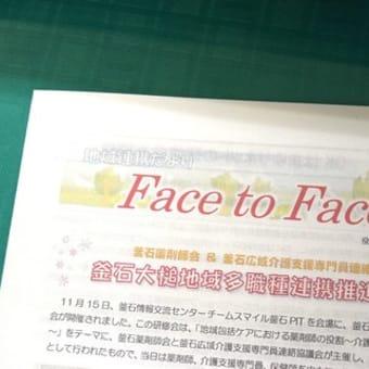 地域連携だより「Face to Face」第26号を発行!