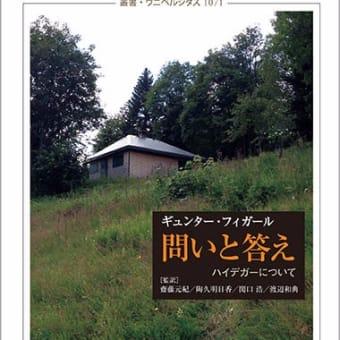 ギュンター・フィガール『問いと答え』監訳刊行