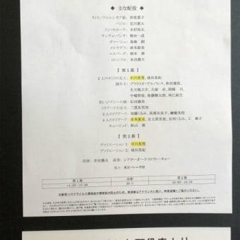 「ドン・キホーテ」沖&宮川/東京バレエ団