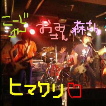 ★ヒマワリ初ライブ★in Zion