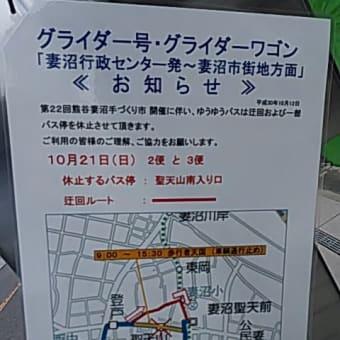 10月21日(日)のゆうゆうバス