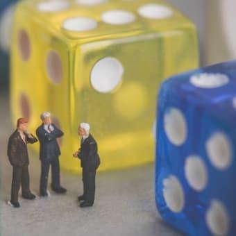 ギャンブルのリスク