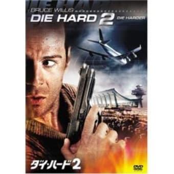 「ダイ・ハード2」(83)